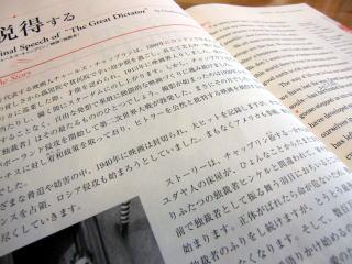 感動する英語の本文写真