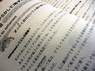 テキスト、本文の写真