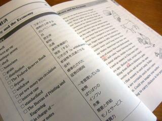 アメリカの小学校教科書で英語を学ぶの本文