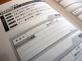 トレーニング記録の写真