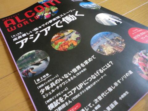 ALCOM WORLD