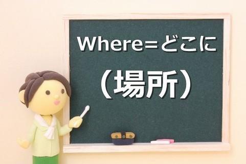 where=場所