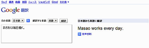 翻訳後の画像
