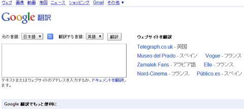 グーグル翻訳の画像1