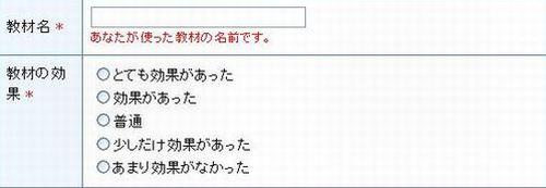 メールフォームの画像2