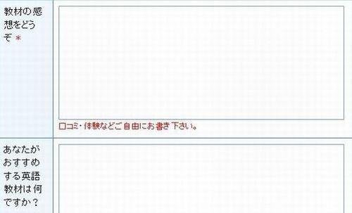 メールフォームの画像3