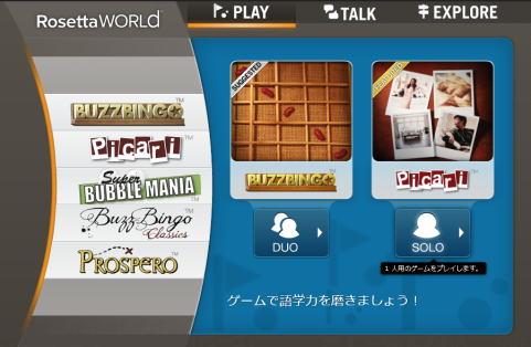 worldの画面2