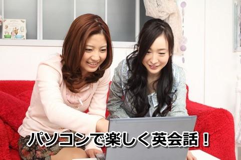 パソコンを楽しむ美女2人