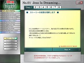 プログラムSTEP1画像