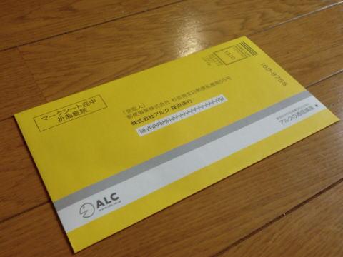 アルク行きの封筒