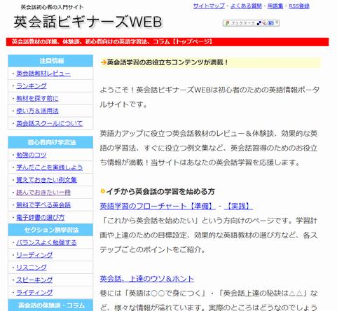 昔のサイトのデザイン