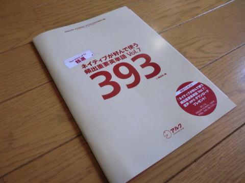 393ブック