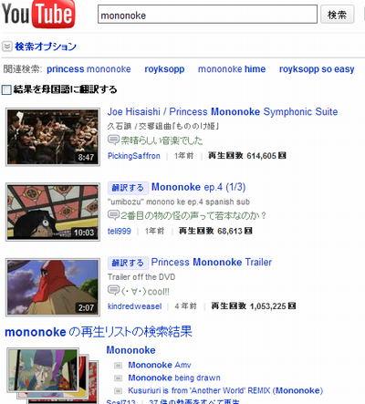 「mononoke」の検索結果の画像