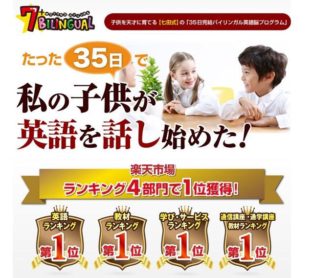 七田式7+BILINGUAL公式
