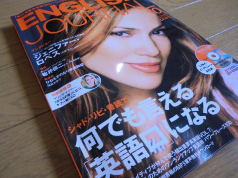 ENGLISH JOURNAL写真