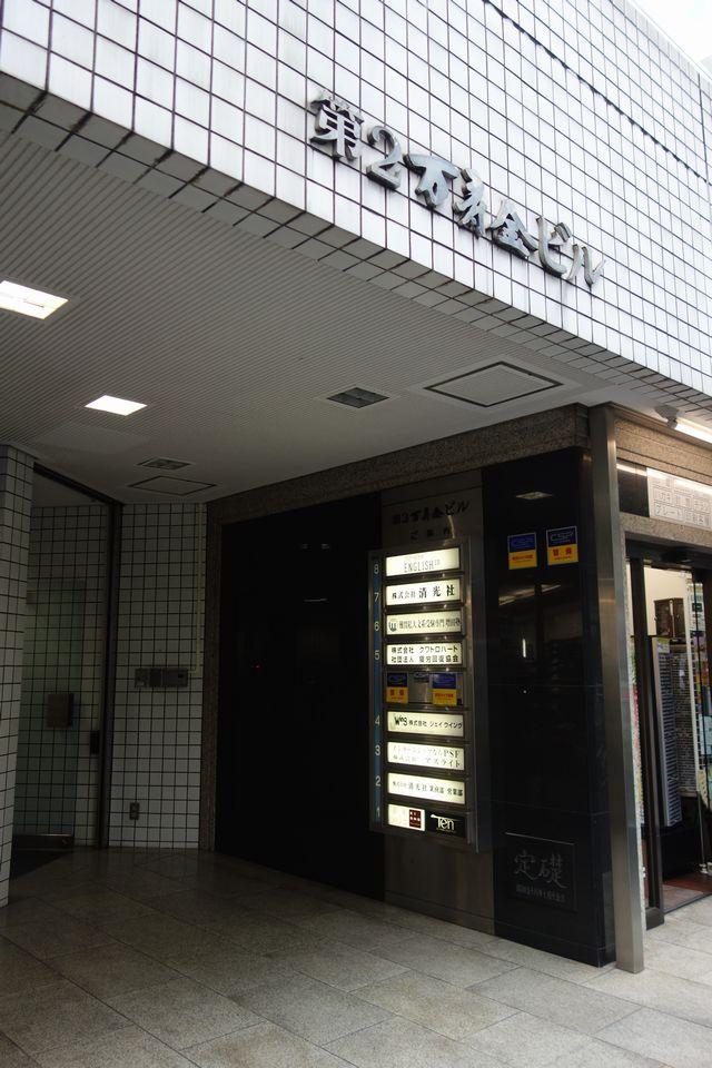 新宿スタジオ入り口