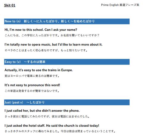 特典の英会話フレーズ