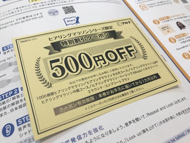 500円オフのクーポン