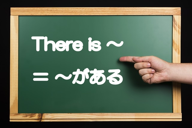 There is ~ = ~がある