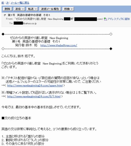 講座のメール