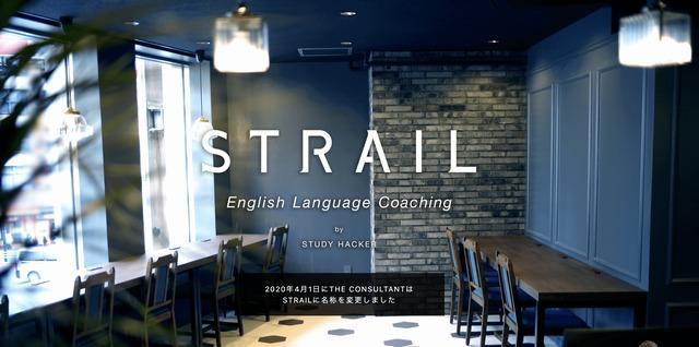 strail公式サイト