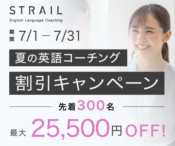 STRAIL2021年夏のキャンペーンバナー